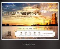 江景楼盘宣传海报