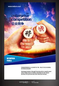 竞争企业文化理念海报