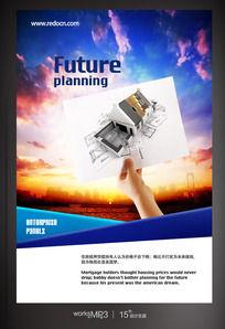 企业未来理念宣传海报