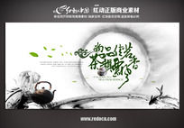 水墨茗茶宣传海报