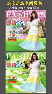 11款 淘宝夏季连衣裙主图模板