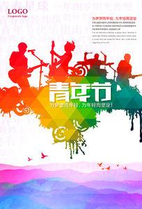 五四青年节演唱会海报