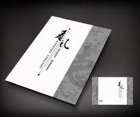 中国风文化书籍封面