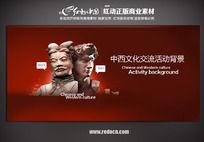 中西文化交流活动背景 PSD