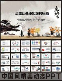 中国风业绩汇报ppt