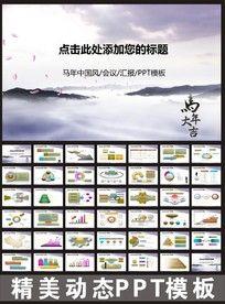 2014马年中国风PPT