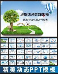 环保教育培训PPT