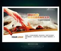 企业文化展板海报设计之团结协作