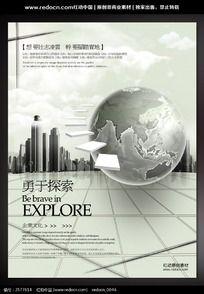 勇于探索企业文化宣传海报