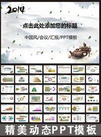中国风茶文化PPT