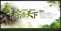中國風端午節超市海報