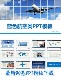 飞机机务类PPT