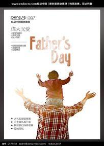 父爱父亲节宣传海报