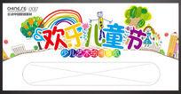 欢乐儿童节艺术绘画展览海报