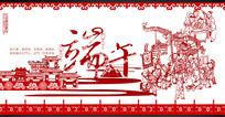 剪纸端午节宣传海报