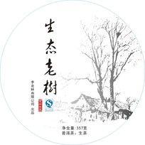 老树生茶茶饼包装设计
