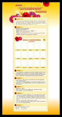 三八红旗手表彰专题页面设计 PSD