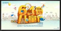 游乐园六一儿童节活动海报