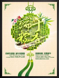 中国风端午粽香促销海报