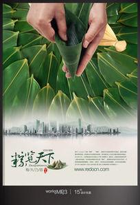 创意端午节包粽子活动宣传海报 PSD