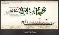 端午节赛龙舟宣传海报