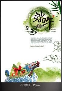 端午粽子海报 PSD