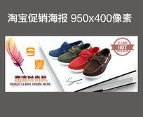 淘宝热卖男鞋海报