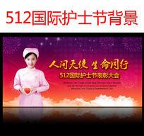 512国际护士节表彰大会背景