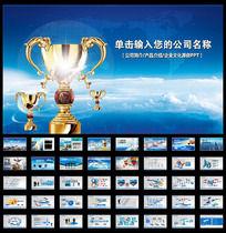 11款 奖杯企业荣誉颁奖典礼PPT