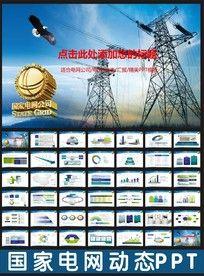 国家电网供电发电PPT