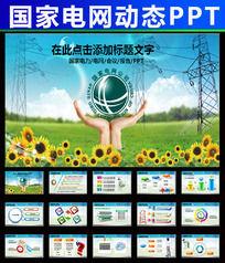 国家电网公司安全用电电力供电PPT