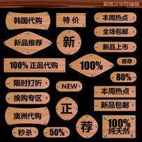 木纹淘宝标签 PSD