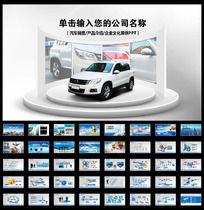 汽车4S店销售PPT
