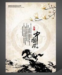 2014中国风海报