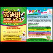 假期英语培训班招生宣传单