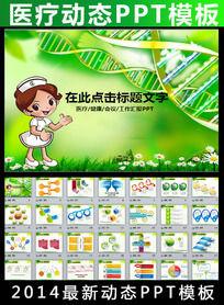 基因DNA医疗医学医药动态PPT