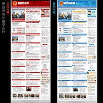 政府门户网站首页设计 PSD