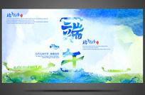 中国风水墨端午节海报设计