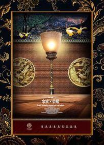 尊贵中式房地产广告设计图片