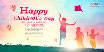 放飞梦想六一儿童节背景图片