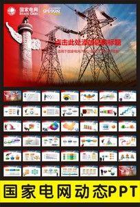 国家电网电力PPT