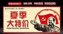 淘宝夏季促销广告 PSD