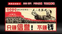 淘宝只赚信誉红色革命风格海报