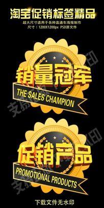销量冠军淘宝促销标签PSD分层素材