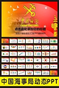 中国海关海警PPT