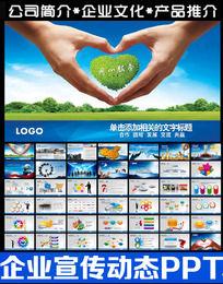 13款 企业宣传片公司宣传片ppt