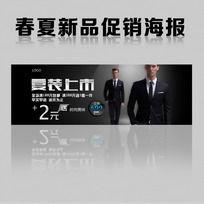 淘宝网店夏季男装海报模板设计psd源文件