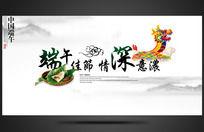 中国风端午节背景设计PSD分层下载