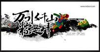 中国风端午节创意海报