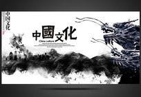 中国风水墨中国文化背景设计PSD分层